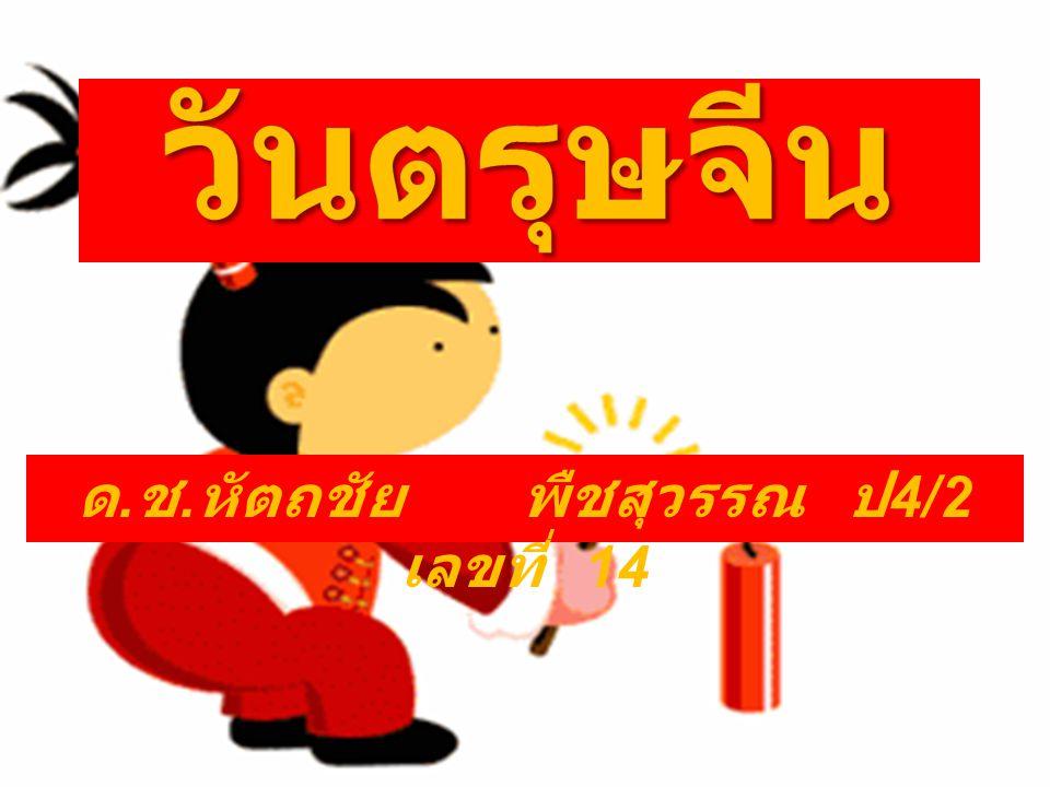 ตรุษจีน เป็นเทศกาลที่สำคัญที่สุดของจีน เพราะชาวจีนถือ ว่า วันตรุษจีน คือวันขึ้นปีใหม่ตามปฎิทินจีน เช่นเดียวกับ สงกรานต์วันปีใหม่ไทย ดังนั้นชาวจีนจึงให้ความสำคัญกับ เทศกาลนี้เป็นอย่างยิ่ง และมีการเฉลิมฉลองทั่วโลก โดยเฉพาะชุมชนขนาดใหญ่ของคนเชื้อสายจีน ซึ่งในแต่ละ พื้นที่ก็จะมีพิธีเฉลิมฉลองแตกต่างกันไป สำหรับปี 2556 นี้ วันตรุษจีนตรงกับวันที่ 10 กุมภาพันธ์