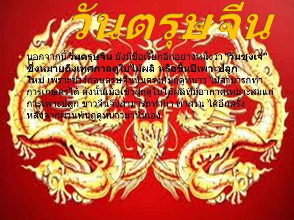 นอกจากนี้ วันตรุษจีน ยังมีชื่อเรียกอีกอย่างหนึ่งว่า วันชุงเจ๋ ซึ่งหมายถึงเทศกาลดูใบไม้ผลิ หรือขึ้นปีเพาะปลูก ใหม่ เพราะช่วงก่อนตรุษจีนนั้นตรงกับฤดูหนาว ไม่สามารถทำ การเกษตรได้ ดังนั้นเมื่อเข้าสู่ฤดูใบไม้ผลิที่มีอากาศเหมาะสมแก่ การเพาะปลูก ชาวจีนจึงสามารถทำนา ทำสวน ได้อีกครั้ง หลังจากผ่านพ้นฤดูหนาวมานั่นเอง