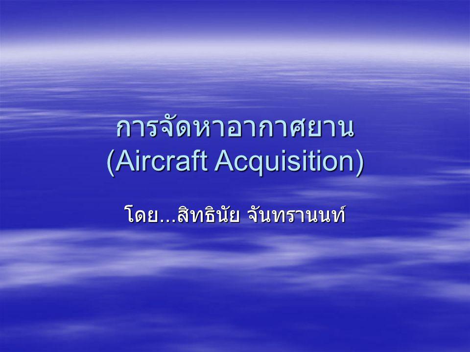 การจัดหาอากาศยาน (Aircraft Acquisition) โดย...สิทธินัย จันทรานนท์