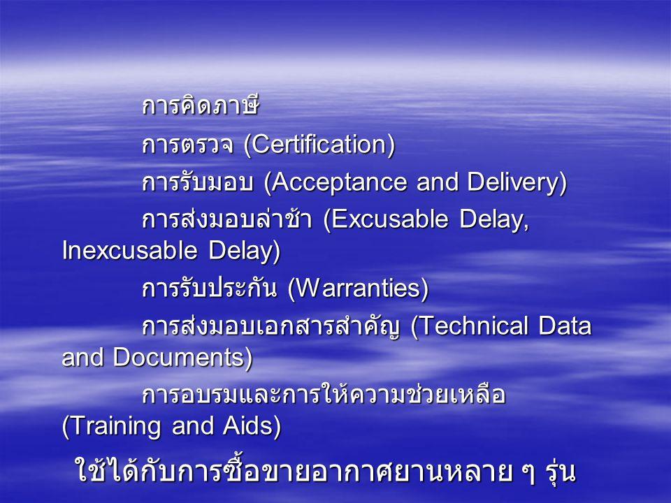 การคิดภาษี การตรวจ (Certification) การรับมอบ (Acceptance and Delivery) การส่งมอบล่าช้า (Excusable Delay, Inexcusable Delay) การรับประกัน (Warranties)