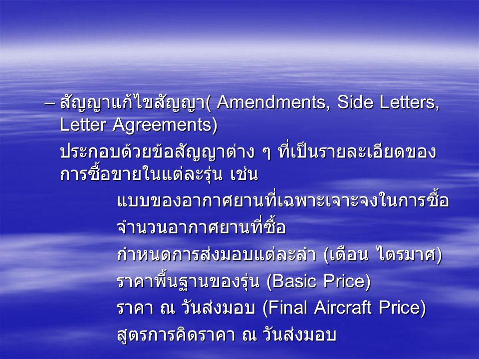 – สัญญาแก้ไขสัญญา ( Amendments, Side Letters, Letter Agreements) ประกอบด้วยข้อสัญญาต่าง ๆ ที่เป็นรายละเอียดของ การซื้อขายในแต่ละรุ่น เช่น แบบของอากาศย