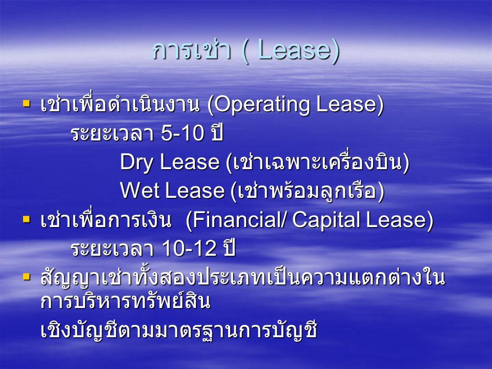 การเช่า ( Lease)  เช่าเพื่อดำเนินงาน (Operating Lease) ระยะเวลา 5-10 ปี Dry Lease ( เช่าเฉพาะเครื่องบิน ) Wet Lease ( เช่าพร้อมลูกเรือ )  เช่าเพื่อก