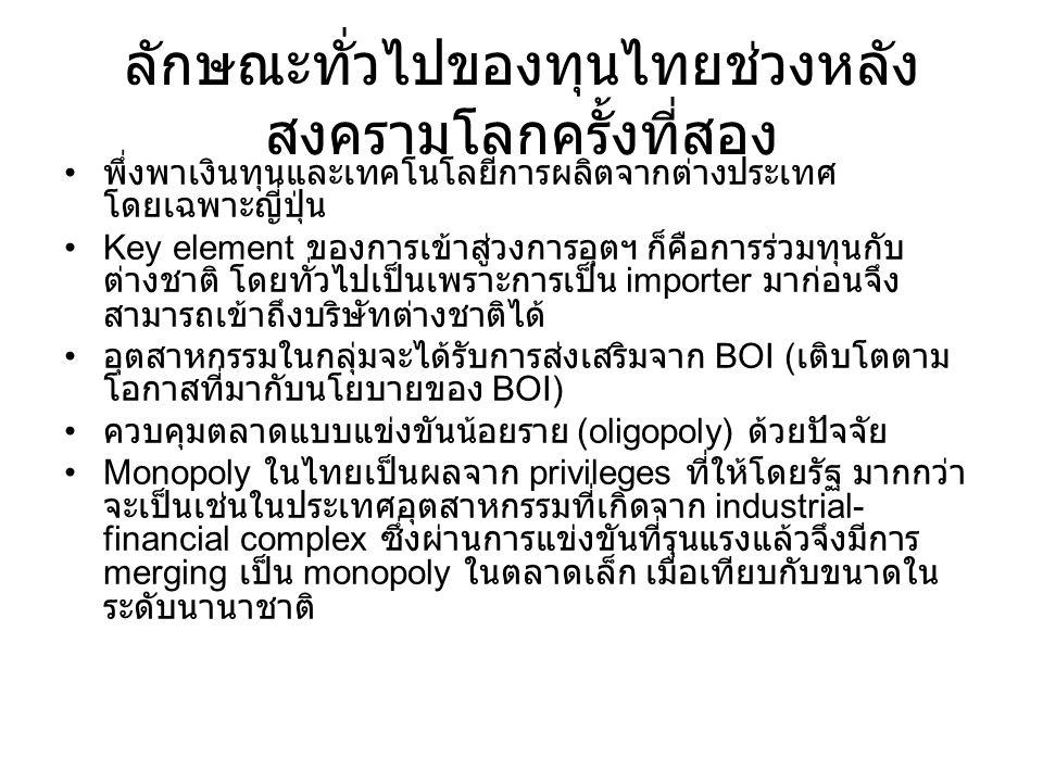 ลักษณะทั่วไปของทุนไทยช่วงหลัง สงครามโลกครั้งที่สอง พึ่งพาเงินทุนและเทคโนโลยีการผลิตจากต่างประเทศ โดยเฉพาะญี่ปุ่น Key element ของการเข้าสู่วงการอุตฯ ก็