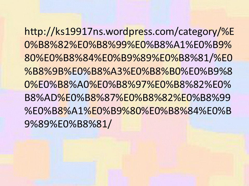 http://ks19917ns.wordpress.com/category/%E 0%B8%82%E0%B8%99%E0%B8%A1%E0%B9% 80%E0%B8%84%E0%B9%89%E0%B8%81/%E0 %B8%9B%E0%B8%A3%E0%B8%B0%E0%B9%8 0%E0%B8