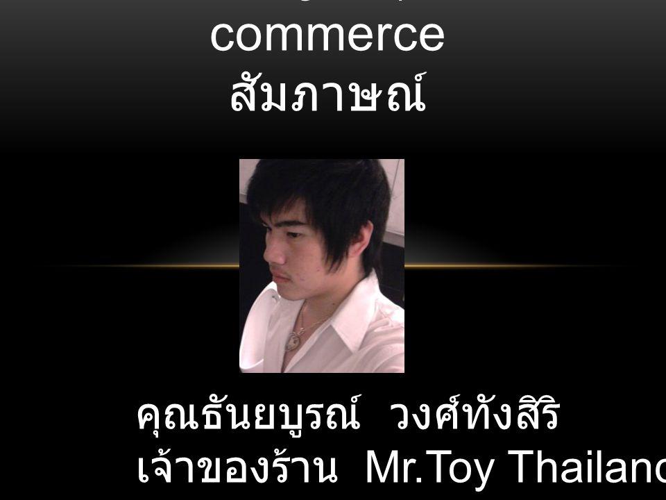 ศึกษาปัญหาธุรกิจ E commerce สัมภาษณ์ คุณธันยบูรณ์ วงศ์ทังสิริ เจ้าของร้าน Mr.Toy Thailand