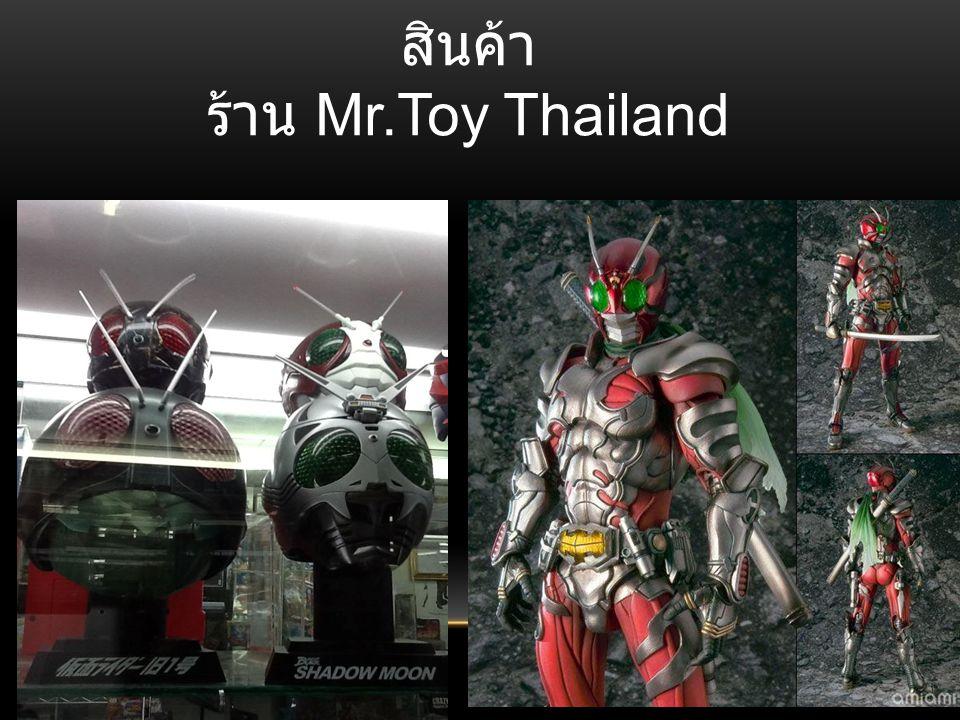 สินค้า ร้าน Mr.Toy Thailand