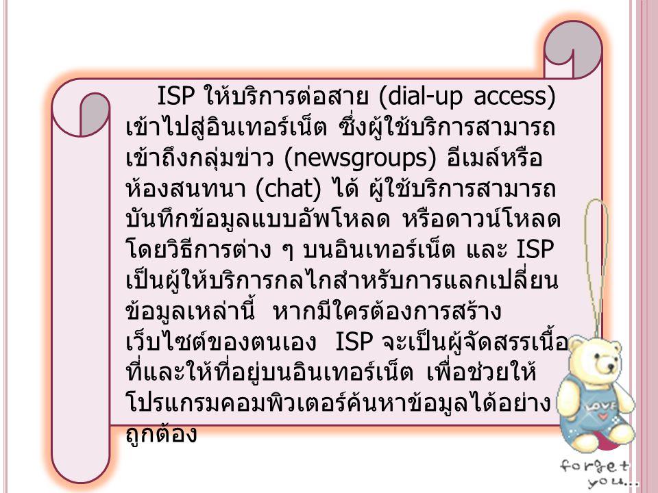 ISP ให้บริการต่อสาย (dial-up access) เข้าไปสู่อินเทอร์เน็ต ซึ่งผู้ใช้บริการสามารถ เข้าถึงกลุ่มข่าว (newsgroups) อีเมล์หรือ ห้องสนทนา (chat) ได้ ผู้ใช้
