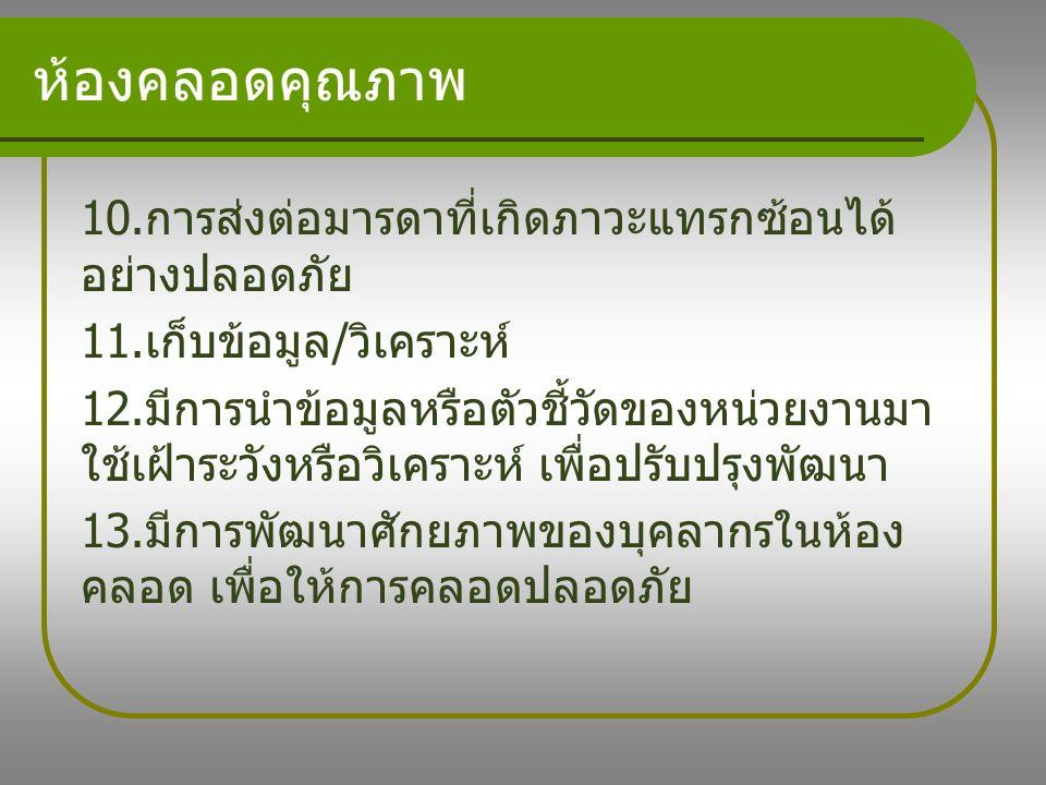 การดูแลตาม ระยะ คณะอนุกรรมการ มาตรฐานวิชาชีพ 2551-2552