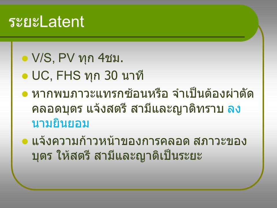 ระยะ Active V/S ทุก 30 นาที UC, FHS ทุก 15 นาที PV ทุก 1 ชม.