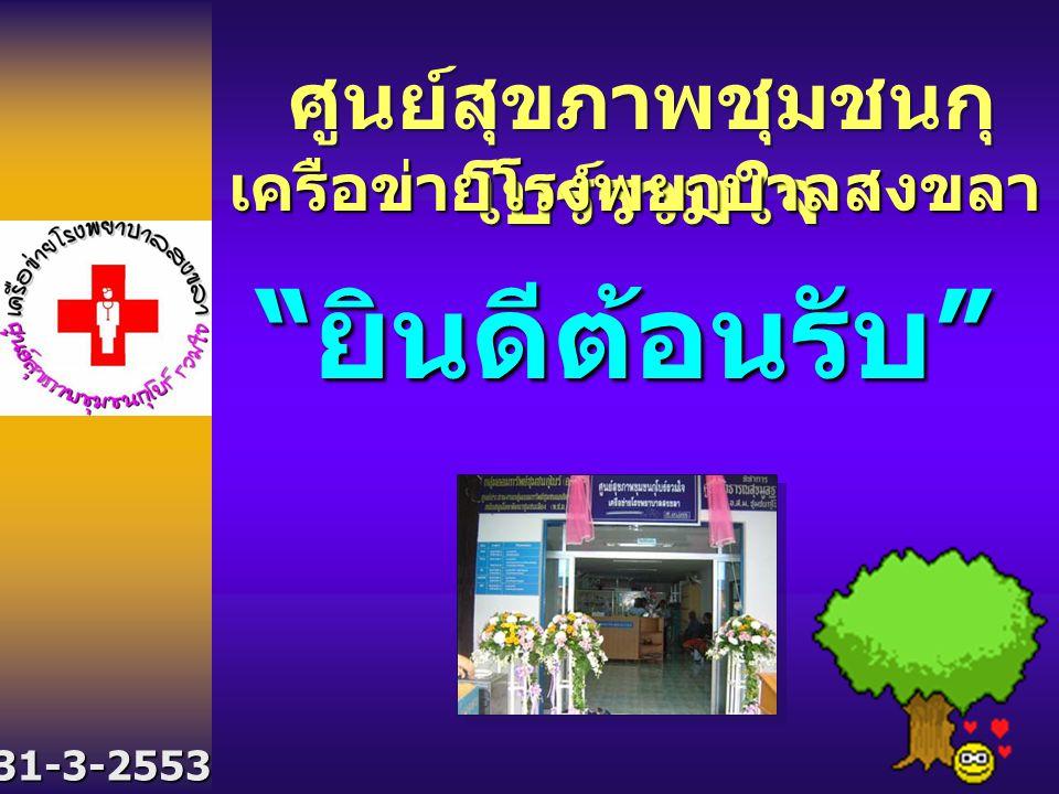 """ศูนย์สุขภาพชุมชนกุ โบร์รวมใจ """" ยินดีต้อนรับ """" เครือข่ายโรงพยาบาลสงขลา 31-3-2553"""