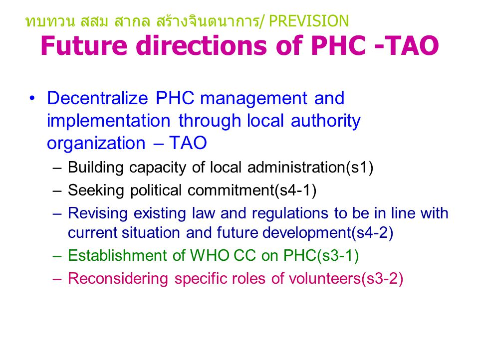 Future directions of PHC -TAO Decentralize PHC management and implementation through local authority organization – TAO –Building capacity of local ad