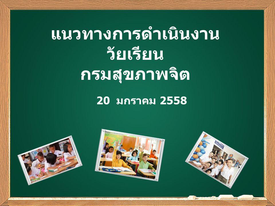 แนวทางการดำเนินงาน วัยเรียน กรมสุขภาพจิต 20 มกราคม 2558