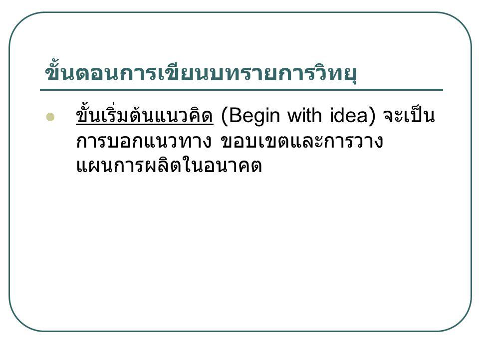 ขั้นตอนการเขียนบทรายการวิทยุ ขั้นเริ่มต้นแนวคิด (Begin with idea) จะเป็น การบอกแนวทาง ขอบเขตและการวาง แผนการผลิตในอนาคต