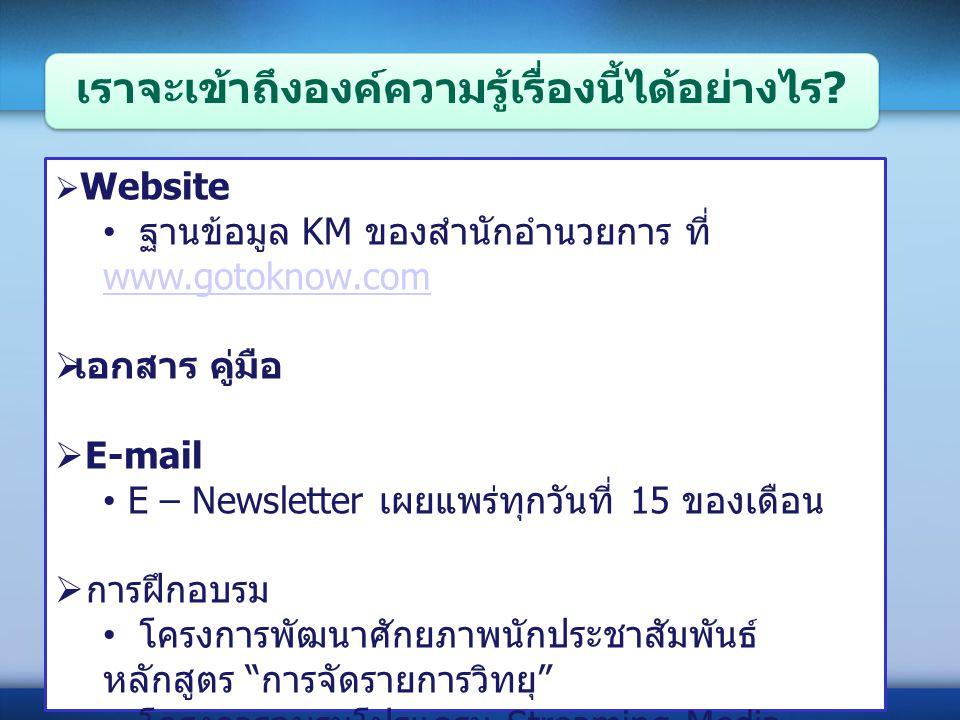 เราจะเข้าถึงองค์ความรู้เรื่องนี้ได้อย่างไร ?  Website ฐานข้อมูล KM ของสำนักอำนวยการ ที่ www.gotoknow.com www.gotoknow.com  เอกสาร คู่มือ  E-mail E