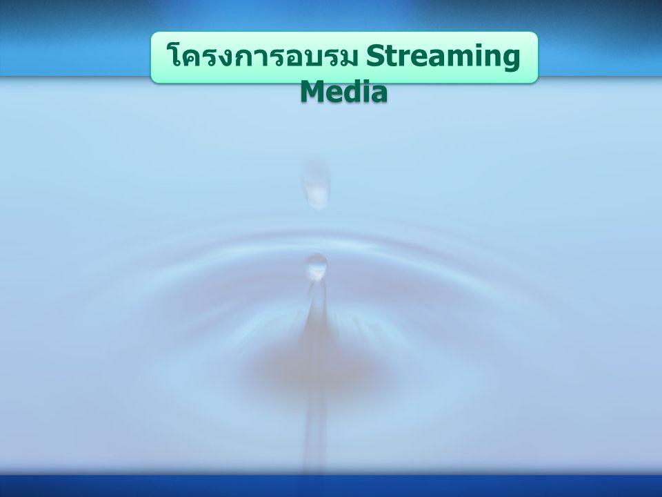 โครงการอบรม Streaming Media