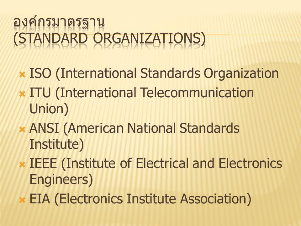  ISO (International Standards Organization  ITU (International Telecommunication Union)  ANSI (American National Standards Institute)  IEEE (Institute of Electrical and Electronics Engineers)  EIA (Electronics Institute Association)