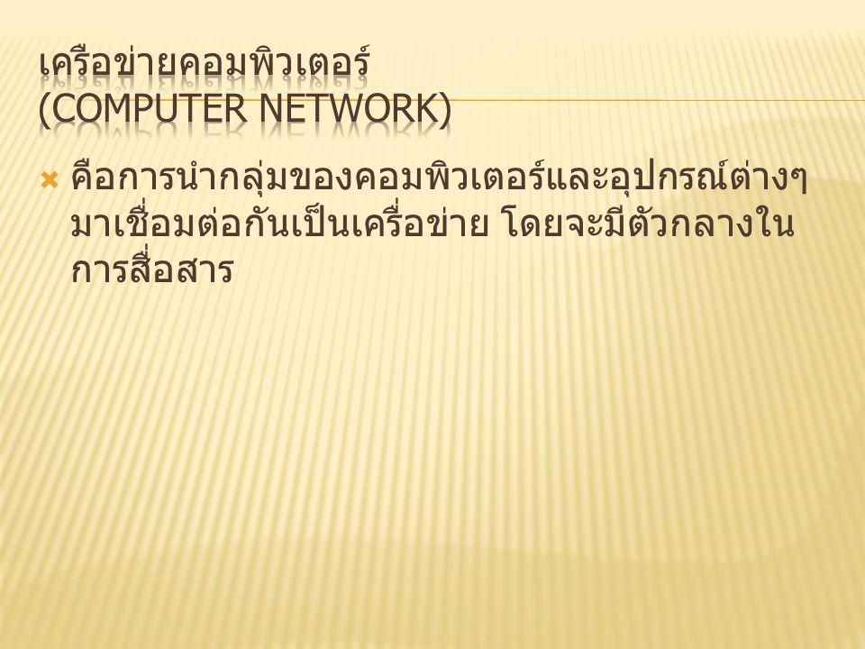  คือการนำกลุ่มของคอมพิวเตอร์และอุปกรณ์ต่างๆ มาเชื่อมต่อกันเป็นเครื่อข่าย โดยจะมีตัวกลางใน การสื่อสาร