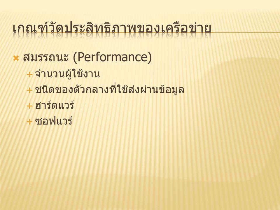  สมรรถนะ (Performance)  จำนวนผู้ใช้งาน  ชนิดของตัวกลางที่ใช้ส่งผ่านข้อมูล  ฮาร์ดแวร์  ซอฟแวร์