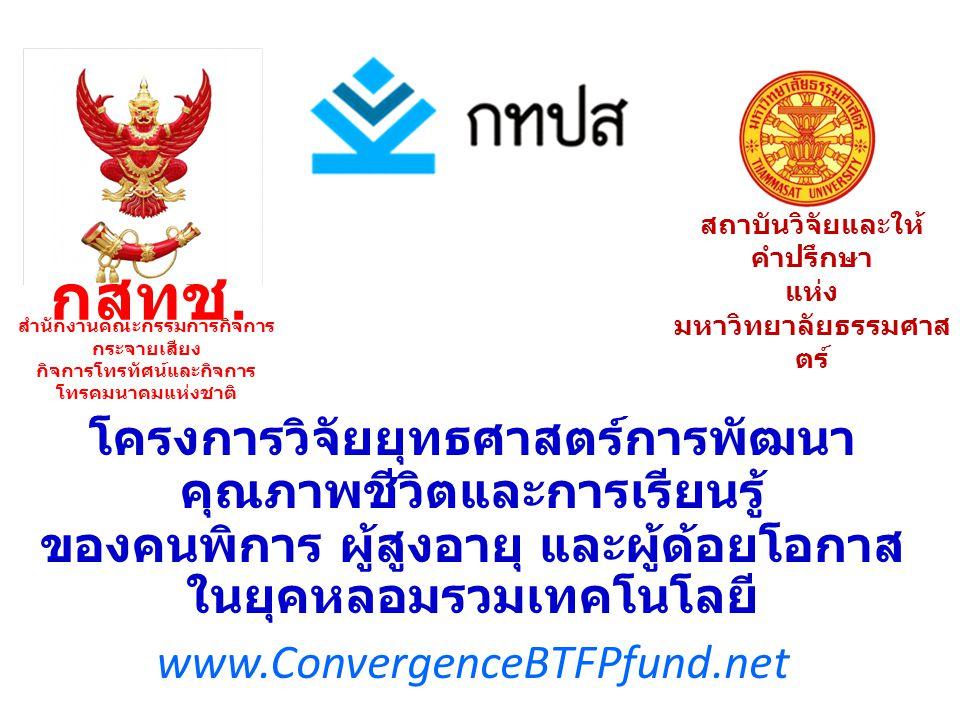 www.convergencebtfpfund.net สำนักงานคณะกรรมการกิจการ กระจายเสียง กิจการโทรทัศน์และกิจการ โทรคมนาคมแห่งชาติ กสทช.