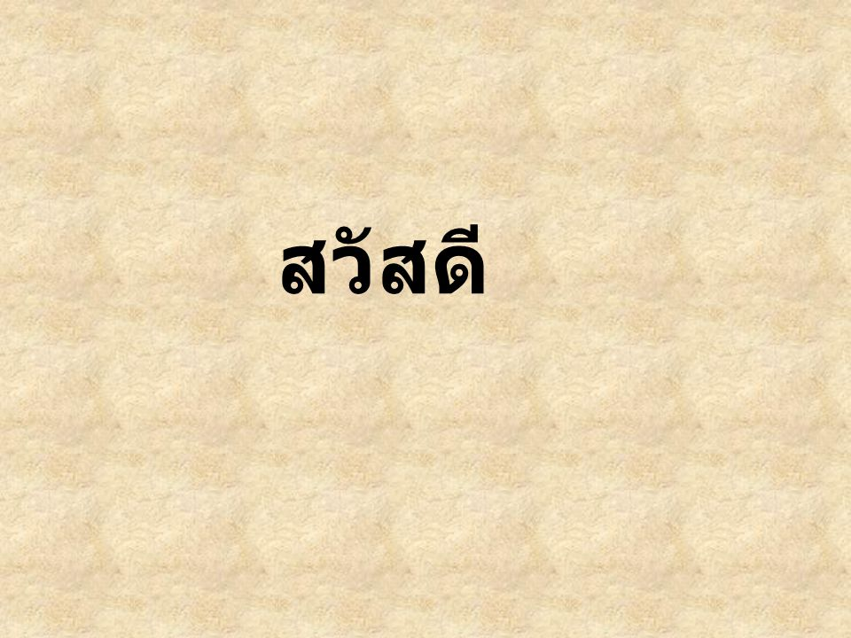 บรรณานุกรม ศุภวรรณ สัจจพิบูล. เสริมทักษะหลัก ภาษาไทย. กรุงเทพฯ : ดอกหญ้าวิชาการ, ๒๕๔๙. http://www.thaigoodview.com/library/st udentshow/2549/m6- 4/no3