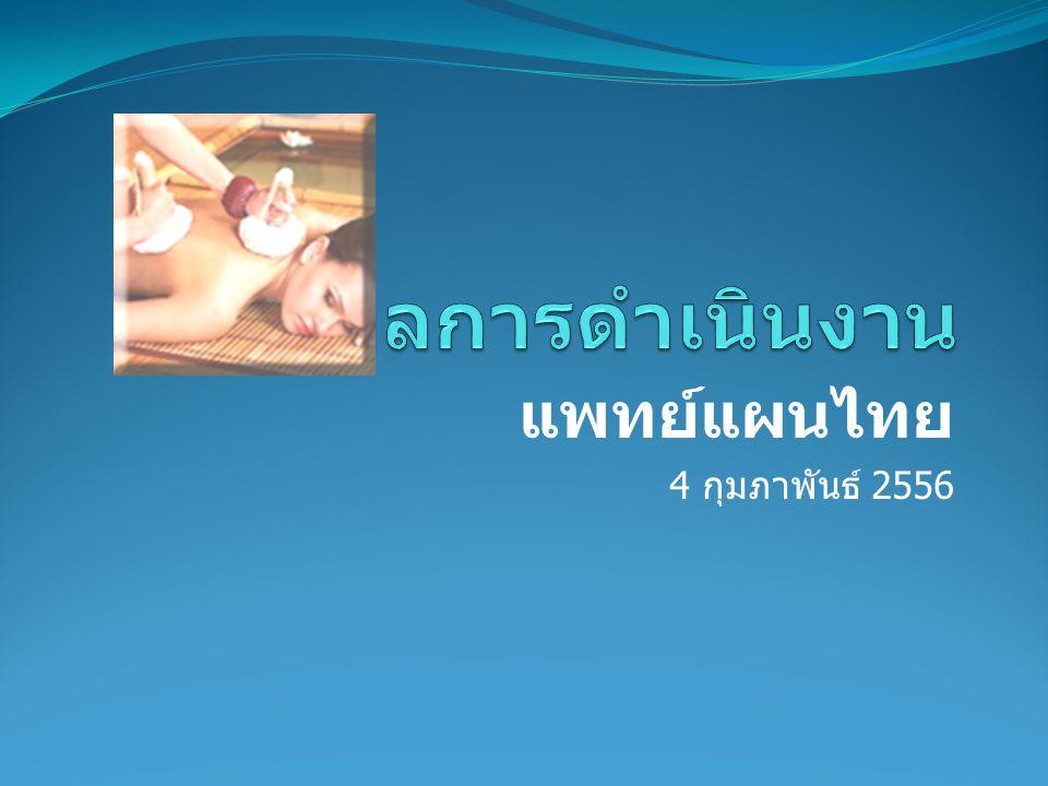 แพทย์แผนไทย 4 กุมภาพันธ์ 2556