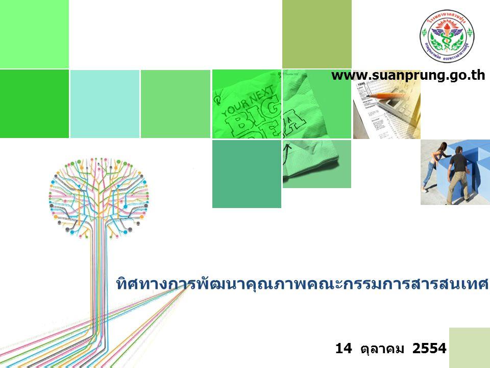 ทิศทางการพัฒนาคุณภาพคณะกรรมการสารสนเทศ www.suanprung.go.th 14 ตุลาคม 2554