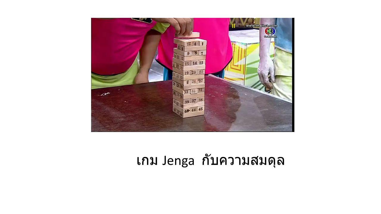 เกม Jenga กับความสมดุล