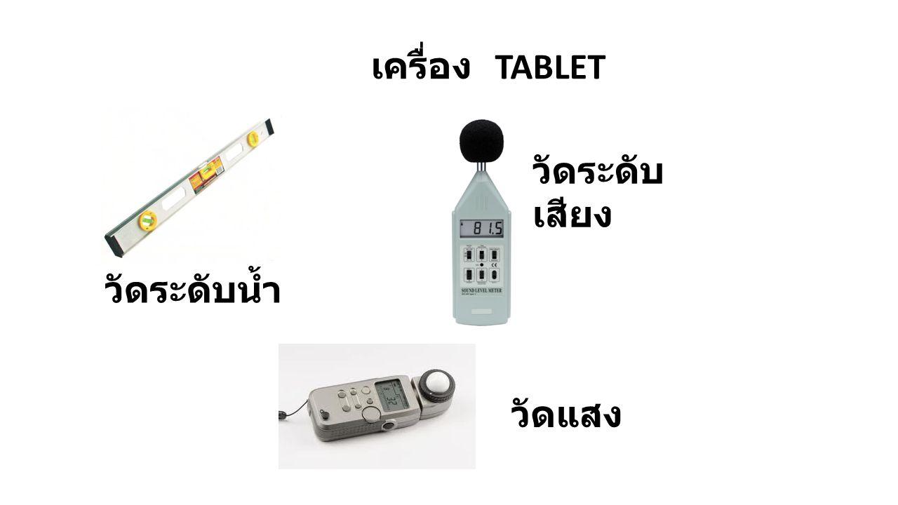 เครื่อง TABLET วัดระดับน้ำ วัดระดับ เสียง วัดแสง