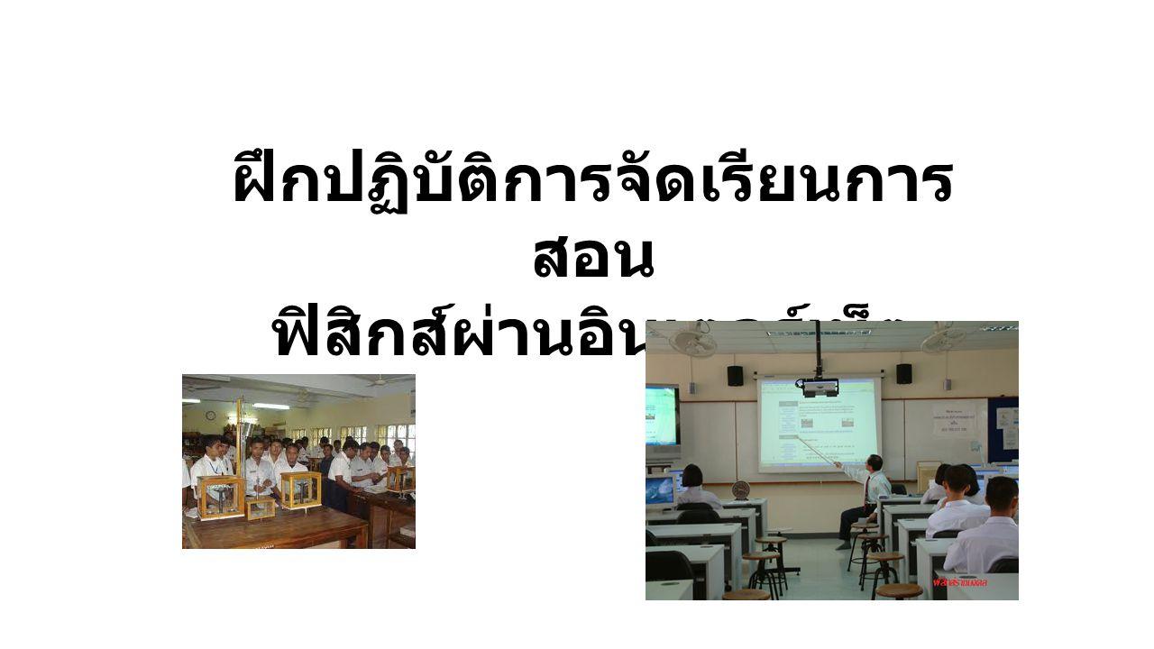 ฝึกปฏิบัติการจัดเรียนการ สอน ฟิสิกส์ผ่านอินเตอร์เน็ต