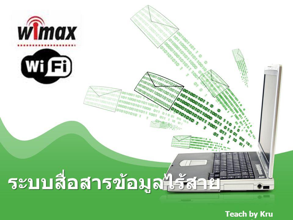 ระบบสื่อสารข้อมูลไร้สาย Teach by Kru Wiranchana.