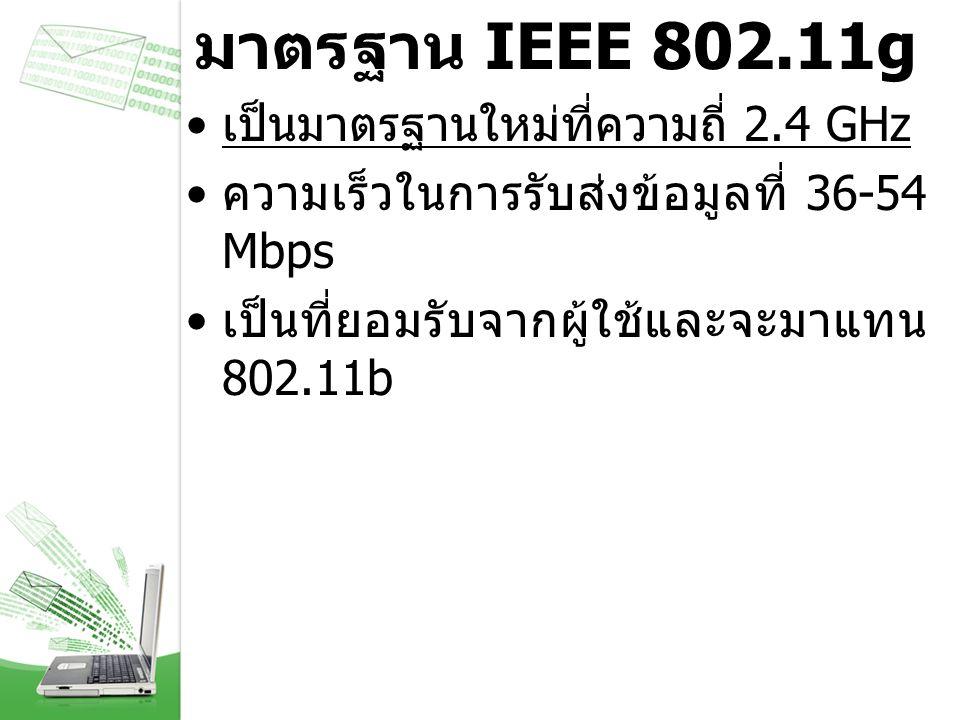 มาตรฐาน IEEE 802.11g เป็นมาตรฐานใหม่ที่ความถี่ 2.4 GHz ความเร็วในการรับส่งข้อมูลที่ 36-54 Mbps เป็นที่ยอมรับจากผู้ใช้และจะมาแทน 802.11b