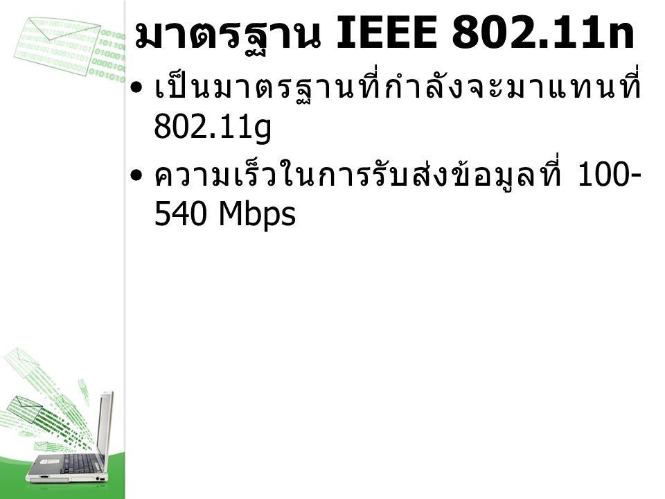 มาตรฐาน IEEE 802.11n เป็นมาตรฐานที่กำลังจะมาแทนที่ 802.11g ความเร็วในการรับส่งข้อมูลที่ 100- 540 Mbps
