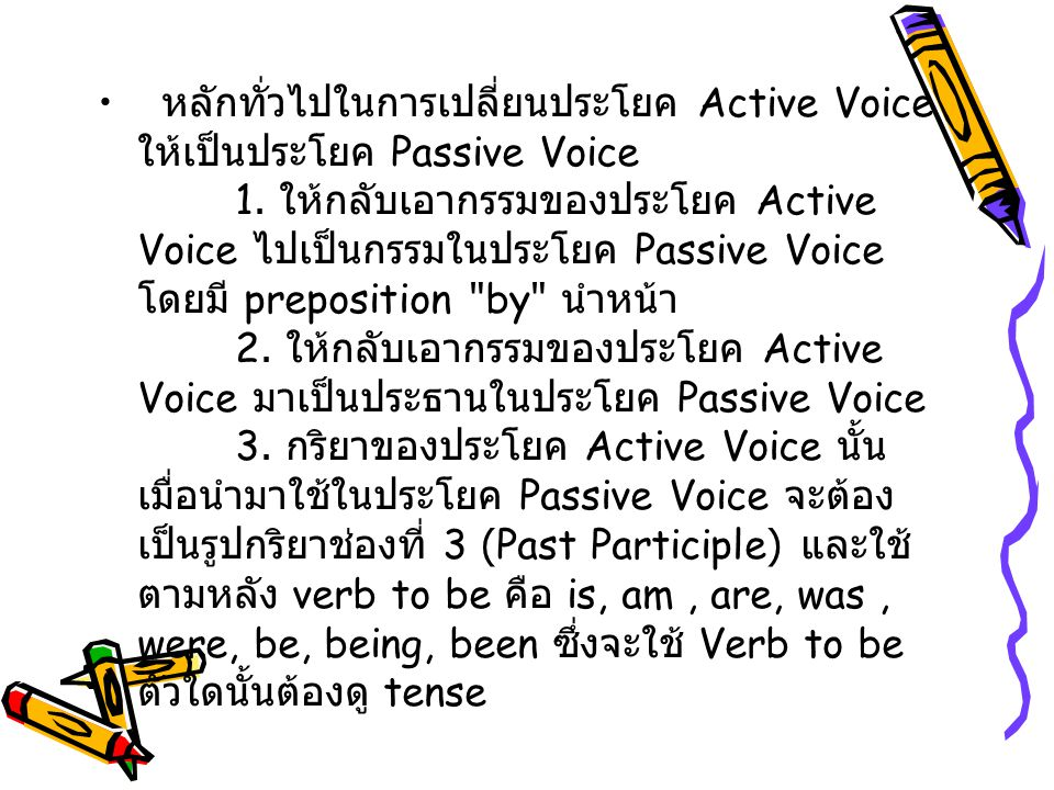 Active Voice เป็น Passive Voice Present simple S + is, am, are + verb 3 + by………… - Dan is kicked by Dam.