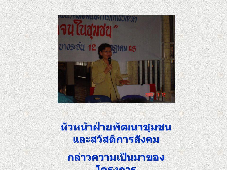 หัวหน้าฝ่ายพัฒนาชุมชน และสวัสดิการสังคม กล่าวความเป็นมาของ โครงการ