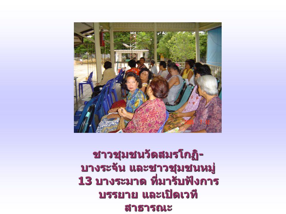 ชาวชุมชนวัดสมรโกฏิ - บางระจัน และชาวชุมชนหมู่ 13 บางระมาด ที่มารับฟังการ บรรยาย และเปิดเวที สาธารณะ