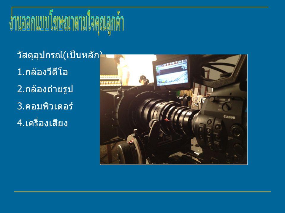 วัสดุอุปกรณ์ ( เป็นหลัก ) 1. กล้องวีดีโอ 2. กล้องถ่ายรูป 3. คอมพิวเตอร์ 4. เครื่องเสียง