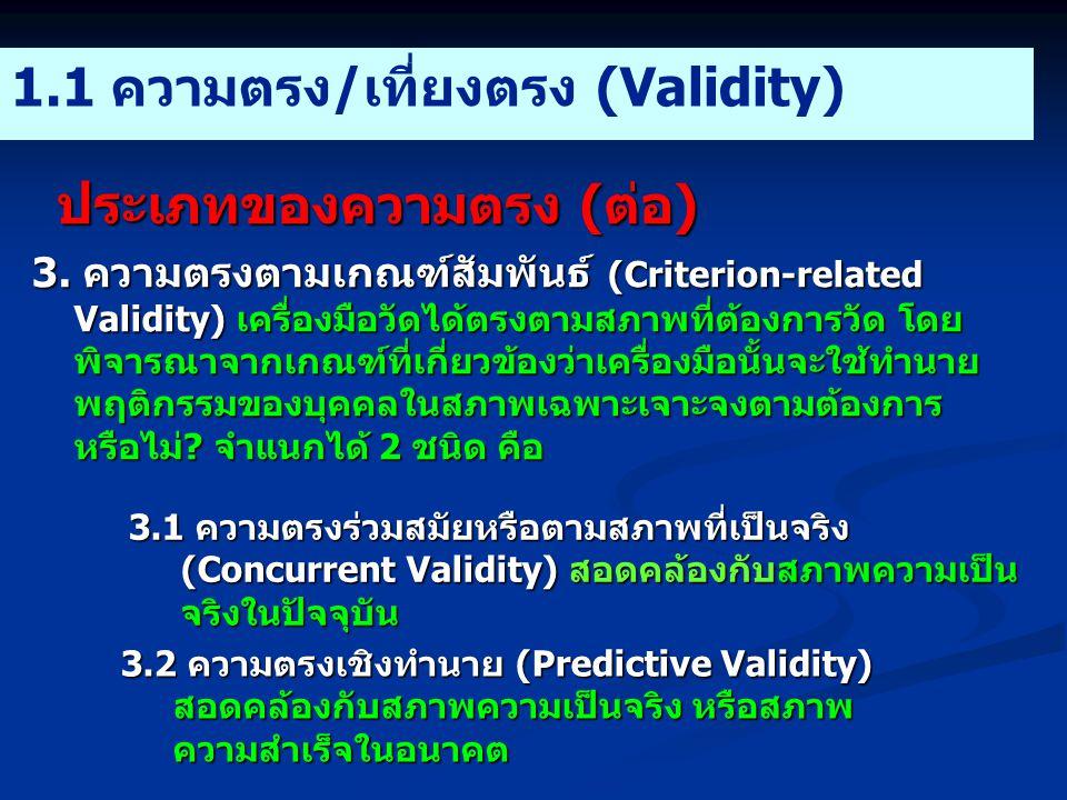 ประเภทของความตรง (ต่อ) 1.1 ความตรง/เที่ยงตรง (Validity) 3.
