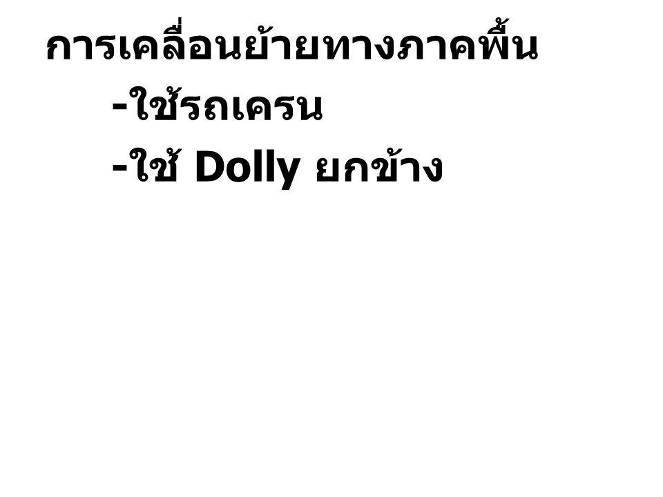การเคลื่อนย้ายทางภาคพื้น - ใช้รถเครน - ใช้ Dolly ยกข้าง
