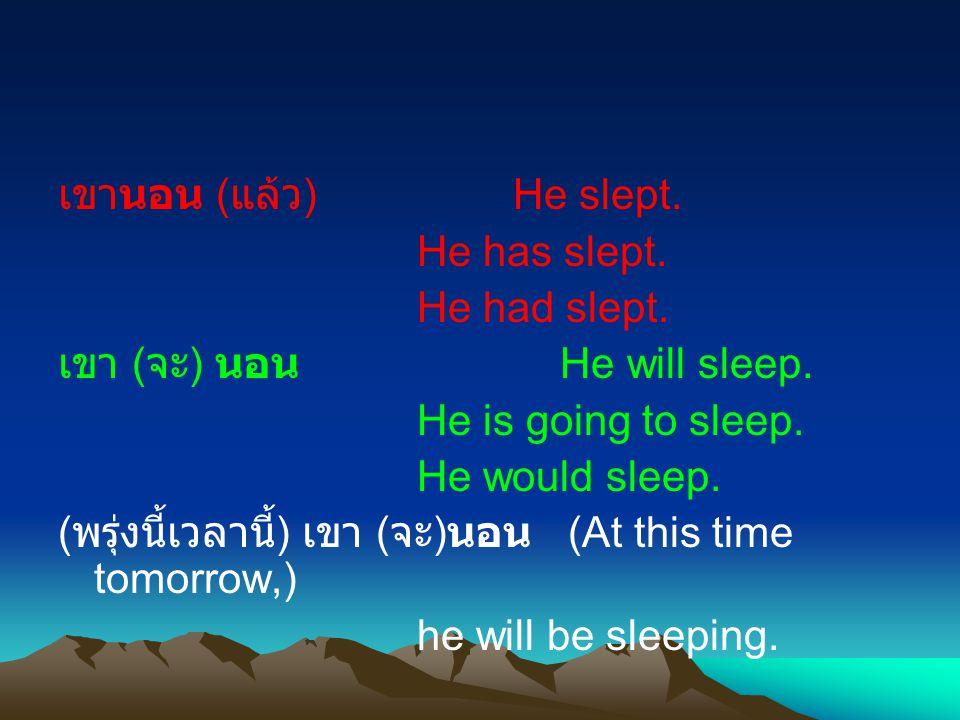 เขานอน ( แล้ว ) He slept.He has slept. He had slept.