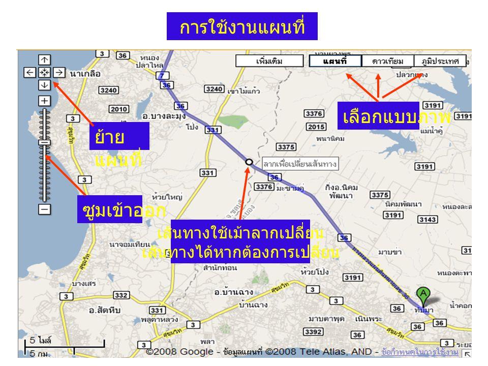 การใช้งานแผนที่ ซูมเข้าออก ย้าย แผนที่ เส้นทางใช้เม้าลากเปลี่ยน เส้นทางได้หากต้องการเปลี่ยน เลือกแบบภาพ