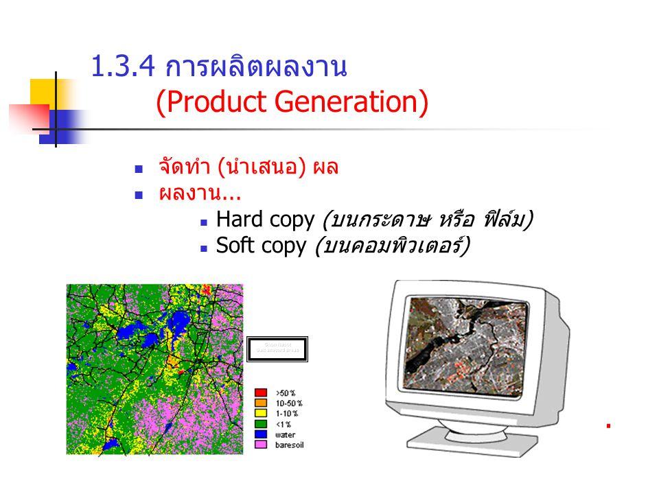 ตัวอย่าง 5: การวัด พท. ของ land covers / uses ต่างๆ.