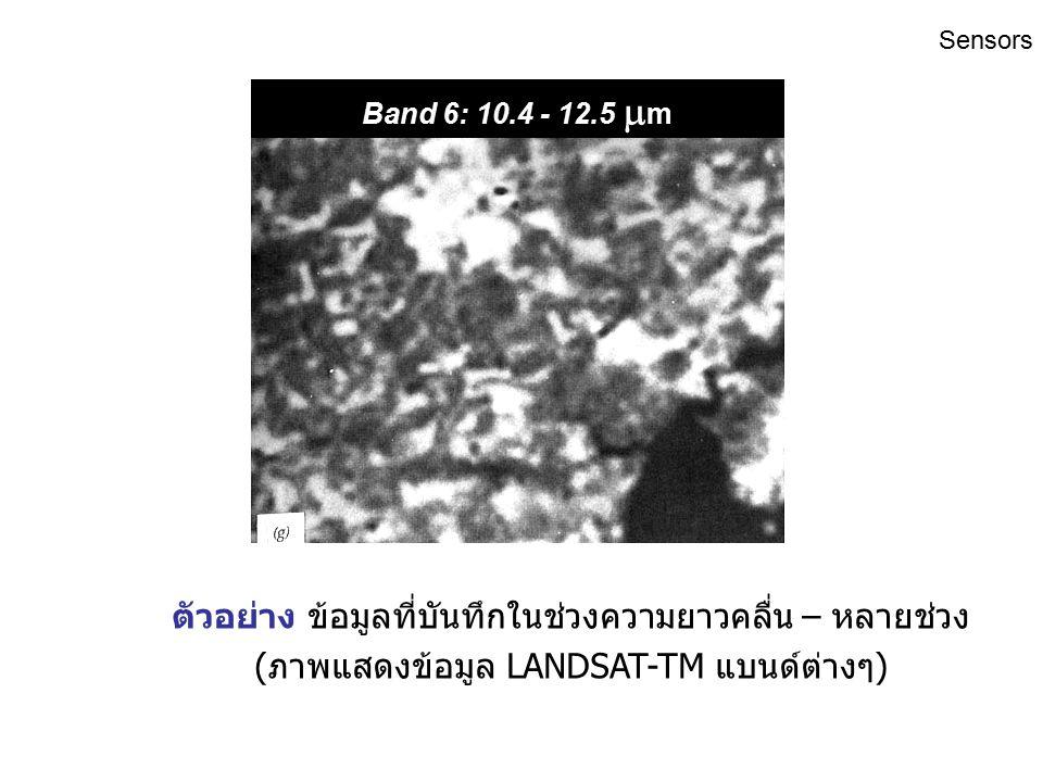 Band 5: 1.55 - 1.75  m ตัวอย่าง ข้อมูลที่บันทึกในช่วงความยาวคลื่น – หลายช่วง (ภาพแสดงข้อมูล LANDSAT-TM แบนด์ต่างๆ) Sensors