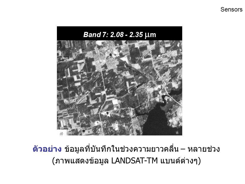 Band 6: 10.4 - 12.5  m ตัวอย่าง ข้อมูลที่บันทึกในช่วงความยาวคลื่น – หลายช่วง (ภาพแสดงข้อมูล LANDSAT-TM แบนด์ต่างๆ) Sensors