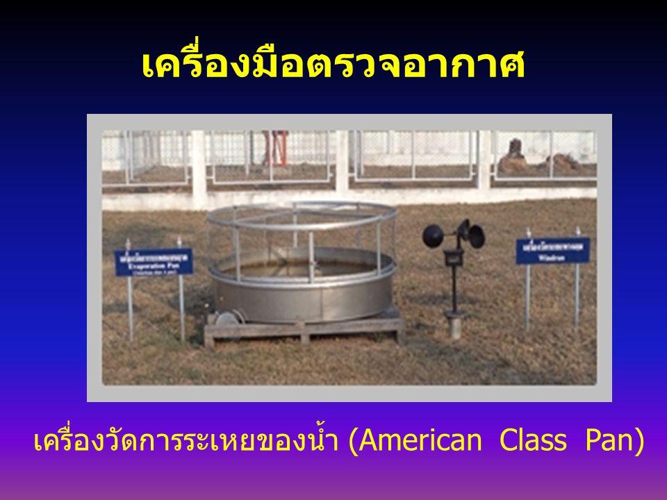 เครื่องมือตรวจอากาศ เครื่องวัดการระเหยของน้ำ (American Class Pan)