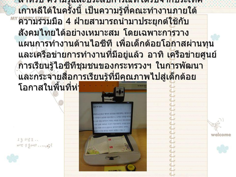 สำหรับ ความรู้และประสบการณ์ที่ได้รับจากประเทศ เกาหลีใต้ในครั้งนี้ เป็นความรู้ที่คณะทำงานภายใต้ ความร่วมมือ 4 ฝ่ายสามารถนำมาประยุกต์ใช้กับ สังคมไทยได้อ