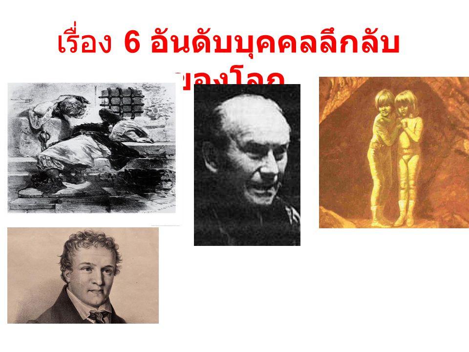 เรื่อง 6 อันดับบุคคลลึกลับ ของโลก
