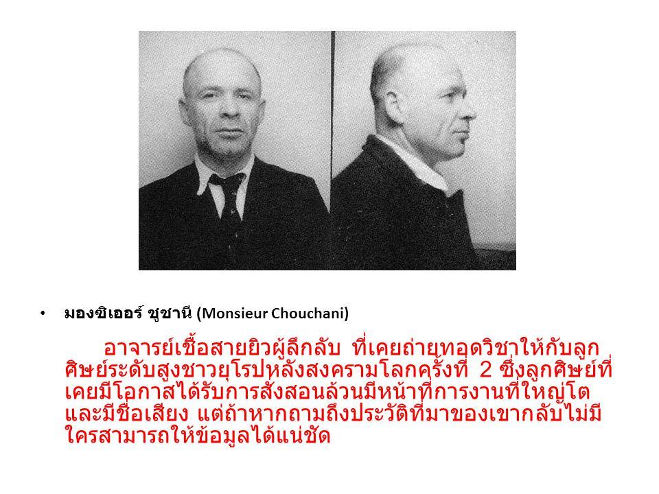 มองซิเออร์ ชูชานี (Monsieur Chouchani) อาจารย์เชื้อสายยิวผู้ลึกลับ ที่เคยถ่ายทอดวิชาให้กับลูก ศิษย์ระดับสูงชาวยุโรปหลังสงครามโลกครั้งที่ 2 ซึ่งลูกศิษย
