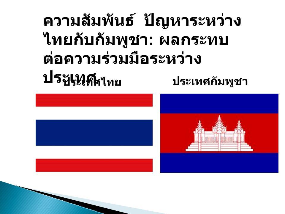 ความสัมพันธ์ ปัญหาระหว่าง ไทยกับกัมพูชา : ผลกระทบ ต่อความร่วมมือระหว่าง ประเทศ ประเทศไทย ประเทศกัมพูชา
