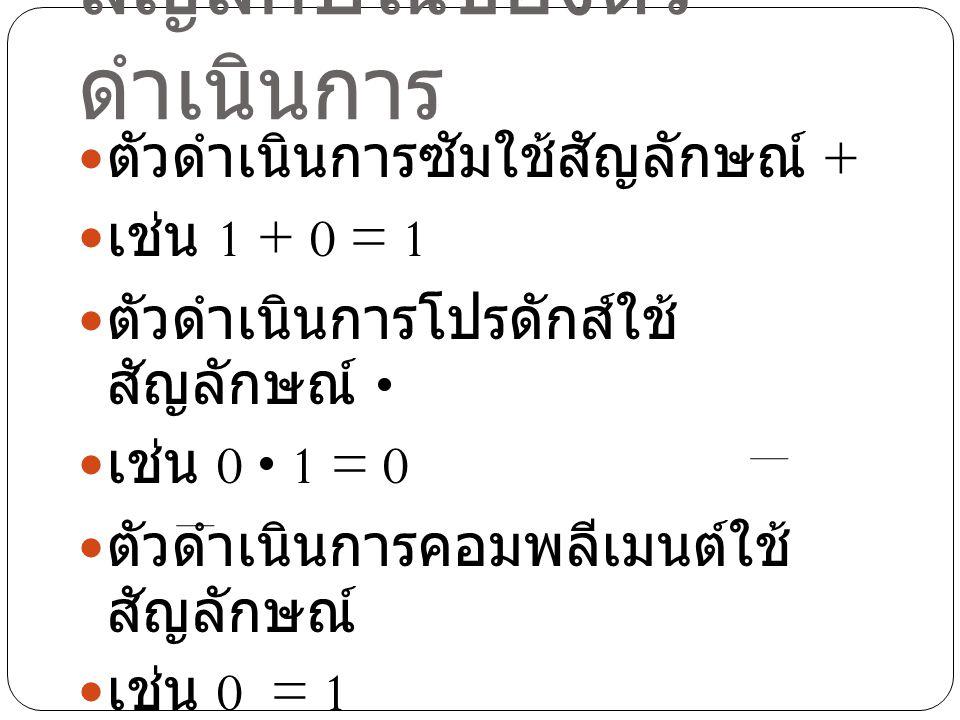 ผลลัพธ์ของตัว ดำเนินการซัม 1 + 1 = 1 1 + 0 = 1 0 + 1 = 1 0 + 0 = 0