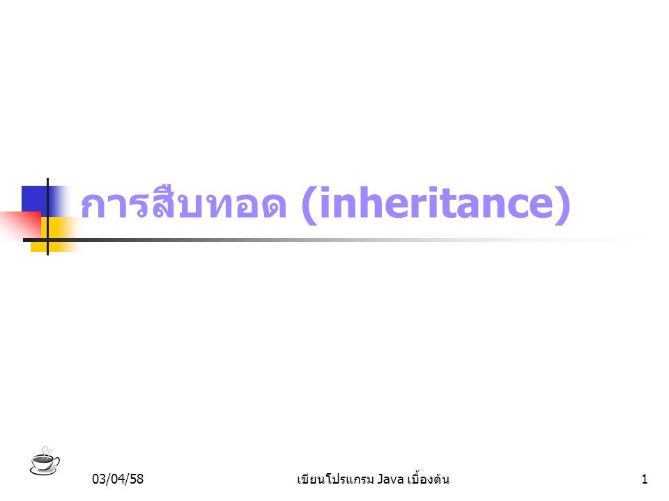 03/04/58เขียนโปรแกรม Java เบื้องต้น12 เพิ่มเมธอดในคลาสลูก class ลิง extends สัตว์ { // เมธอดที่เพิ่มเข้ามา เก็บลูกมะพร้าว() { … } } ลิง ล = new ลิง(); ล.เก็บลูกมะพร้าว(); สัตว์ ส = new สัตว์(); ส.เก็บลูกมะพร้าว();